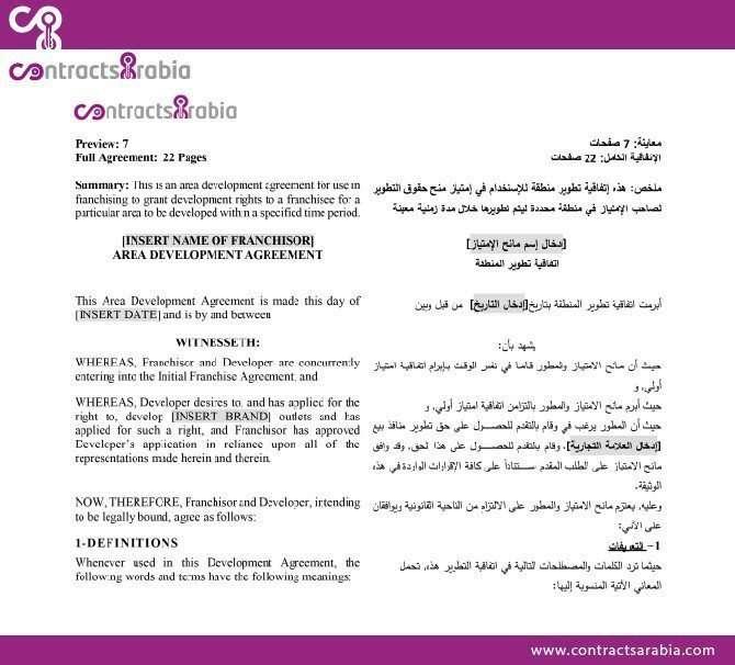 Area Development Agreement